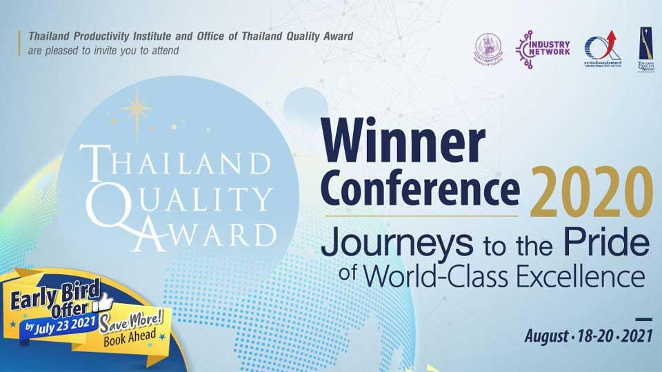 TQA 2020 Thailand Quality Award 2020 Winner Conference