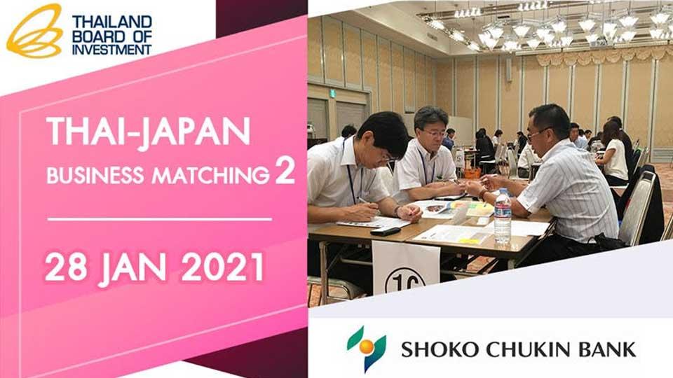 BOI เตรียมจัดกิจกรรม Thai – Japan Business Matching 2021 วันที่ 28 ม.ค. 64 นี้