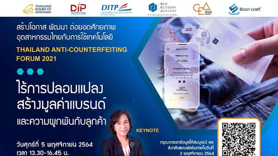 อุตสาหกรรมไทยกับการใช้เทคโนโลยี สัมนนาออนไลน์ฟรี กองพัฒนาผู้ประกอบการไทย บีโอไอ