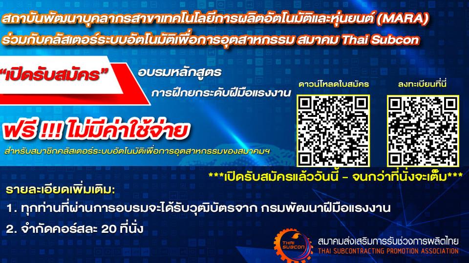 MARA ผนึก Thai Subcon เปิด 2 หลักสูตรการฝึกยกระดับฝีมือแรงงาน อบรม 30 ชม. รับวุฒิบัตร สมัครได้ตั้งแต่วันนี้ (จำกัดที่นั่ง)