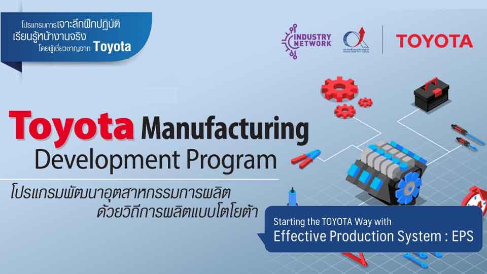 สถาบันเพิ่มผลิตแห่งชาติ อบรมหลักสูตร โปรแกรมพัฒนาอุตสาหกรรมการผลิตด้วยวิถีการผลิตแบบโตโยต้า โตโยต้า มอเตอร์ ประเทศไทย