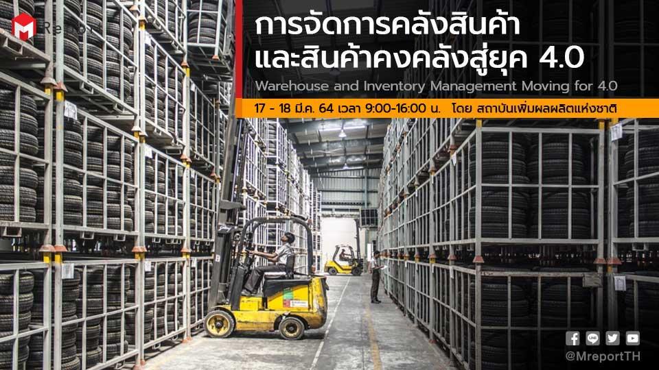 การจัดการคลังสินค้าและสินค้าคงคลังสู่ยุค 4.0 Warehouse and Inventory Management Moving for 4.0