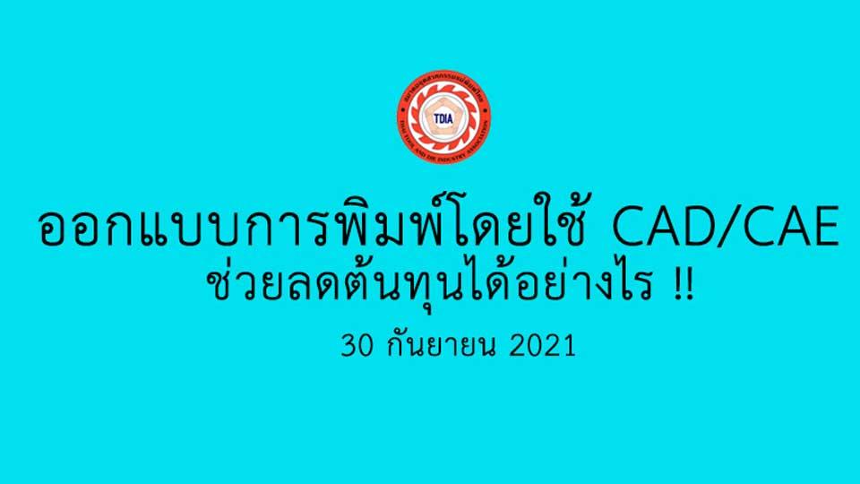 สัมมนาออนไลน์ฟรี สมาคมอุตสาหกรรมแม่พิมพ์ไทย ISID ออกแบบแม่พิมพ์ โดยใช้ CAD CAE ลดต้นทุน