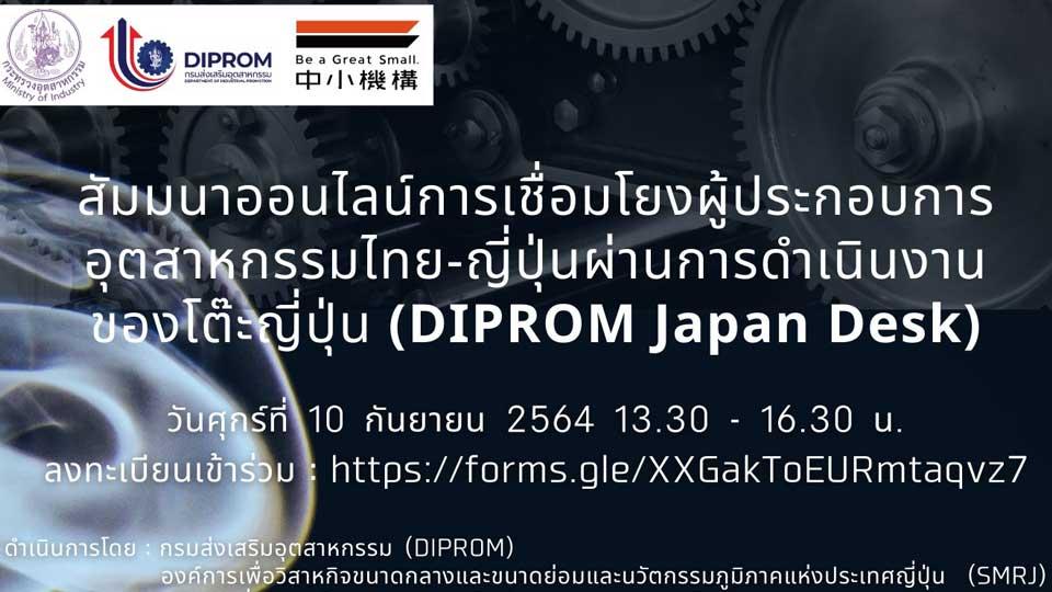 สัมมนาออนไลน์ การเชื่อมโยงผู้ประกอบการ SMEs ไทย-ญี่ปุ่น โดยดีพร้อมโต๊ะญี่ปุ่น 2564