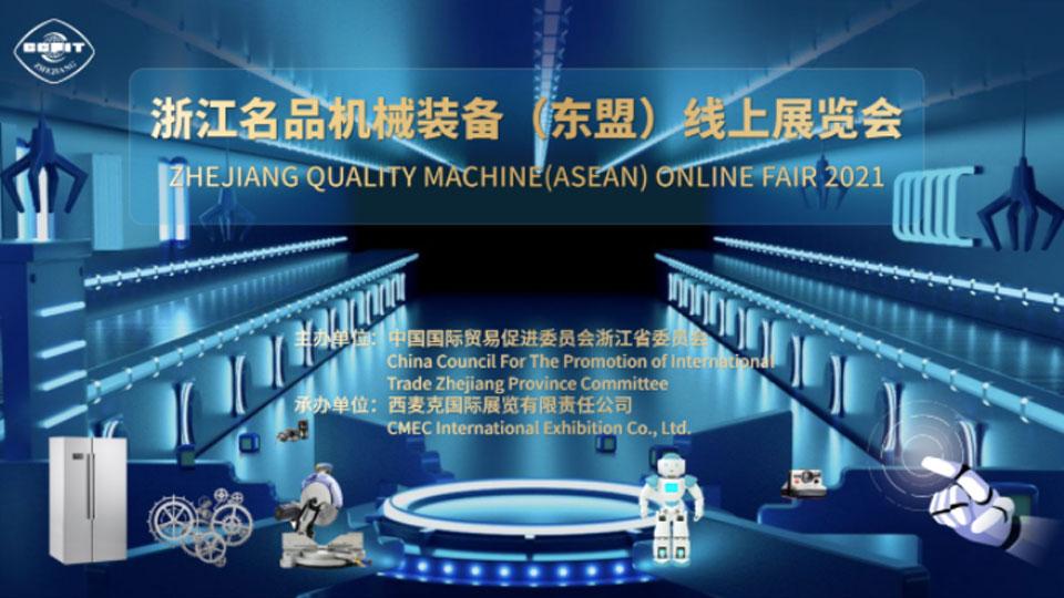 จับคู่ธุรกิจออนไลน์ 2564 จีน-อาเซียน  เครื่องจักรการผลิต