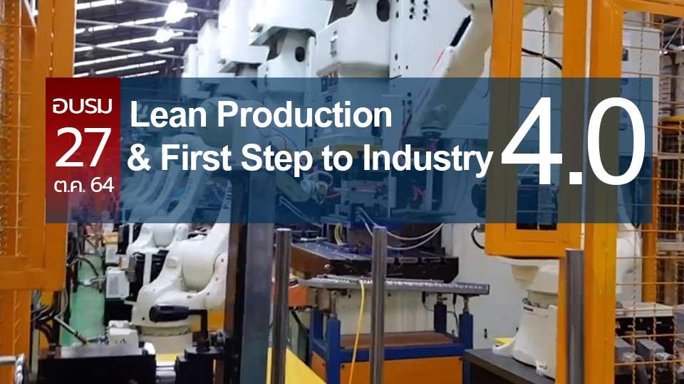 สถาบันเพิ่มผลผลิตแห่งชาติ อบรม Lean Production & First Step to Industry 4.0 วันที่ 27 ต.ค. 64 นี้
