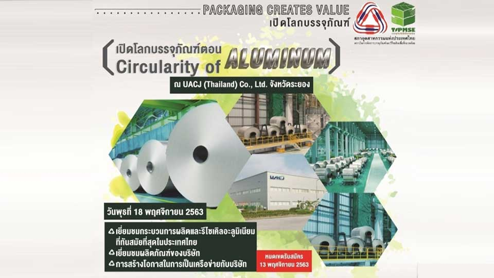 เยี่ยมชม UACJ (Thailand) Co., Ltd. กระบวนการผลิตและรีไซเคิลอะลูมิเนียมที่ทันสมัยที่สุดในประเทศไทย