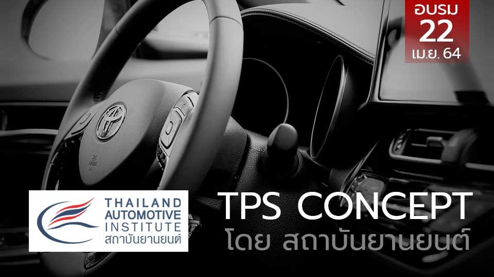 """สถาบันยานยนต์ เปิดคอร์สอบรม """"หลักการพื้นฐานระบบการผลิตแบบโตโยต้า (TPS CONCEPT)"""