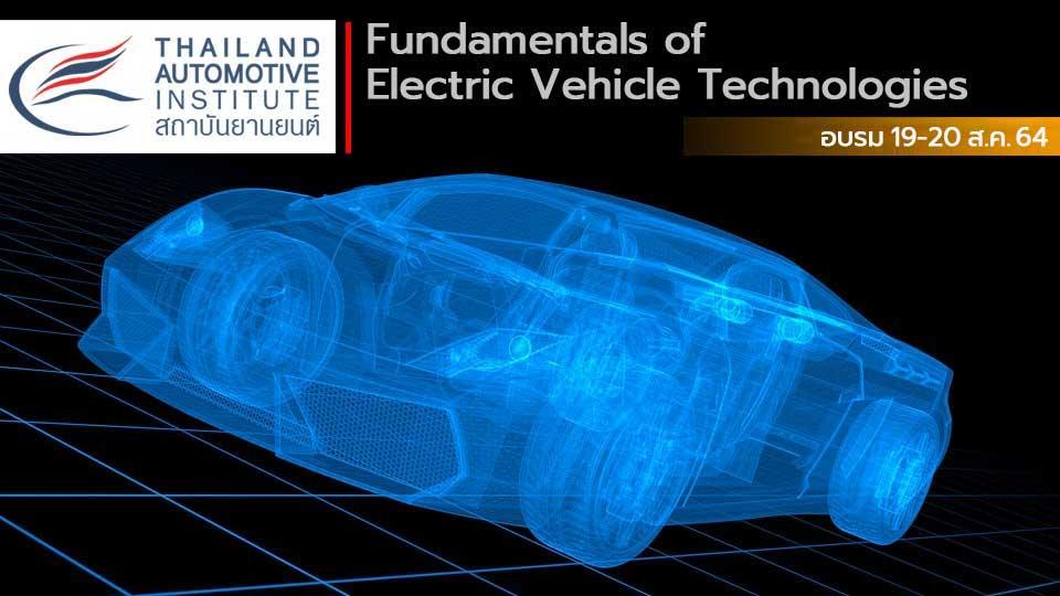อบรมออนไลน์ 2564 พื้นฐานเทคโนโลยียานยนต์ไฟฟ้า สถาบันยานยนต์