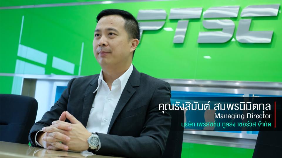 1903320001-00: คุณรังสิมันต์ สมพรนิมิตรกุล Managing Director PTSC