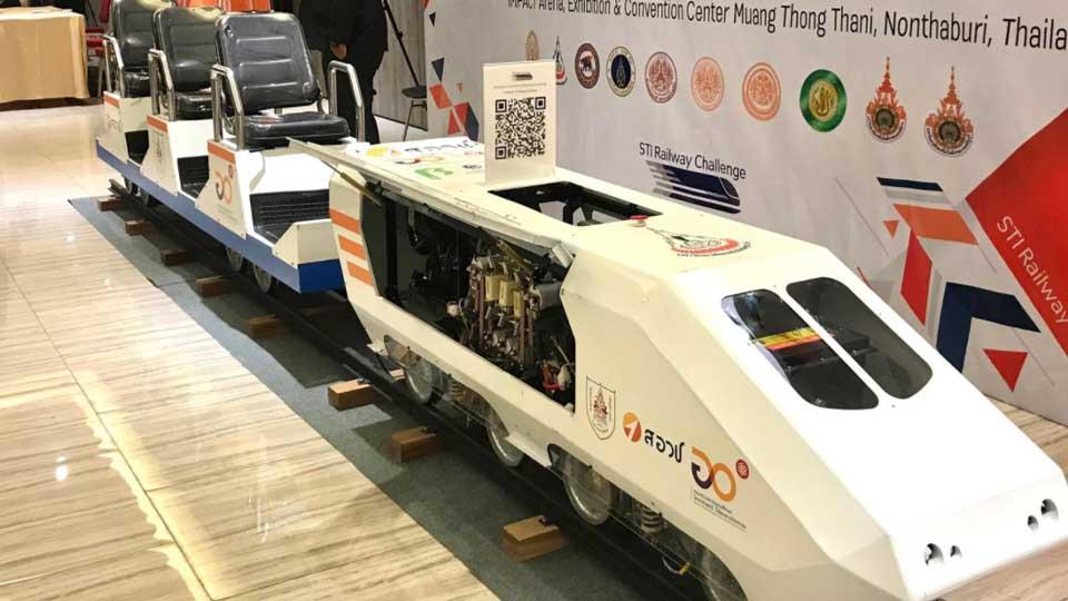 Thailand Electric Locomotive Design Contest 2020 ครั้งแรกของไทย จัดโดย วสท. และ สอวช.