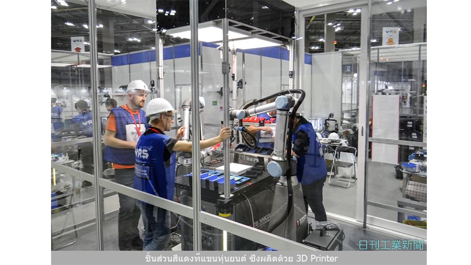 University of Southern Denmark Robot Arm และชิ้นส่วนที่ผลิตด้วย 3D Printer