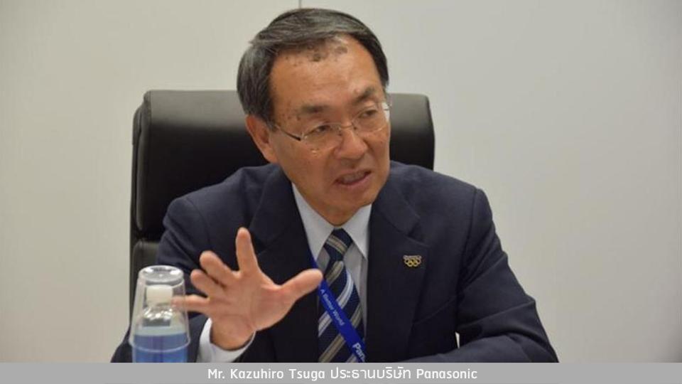 Mr. Kazuhiro Tsuga ประธานบริษัท Panasonic