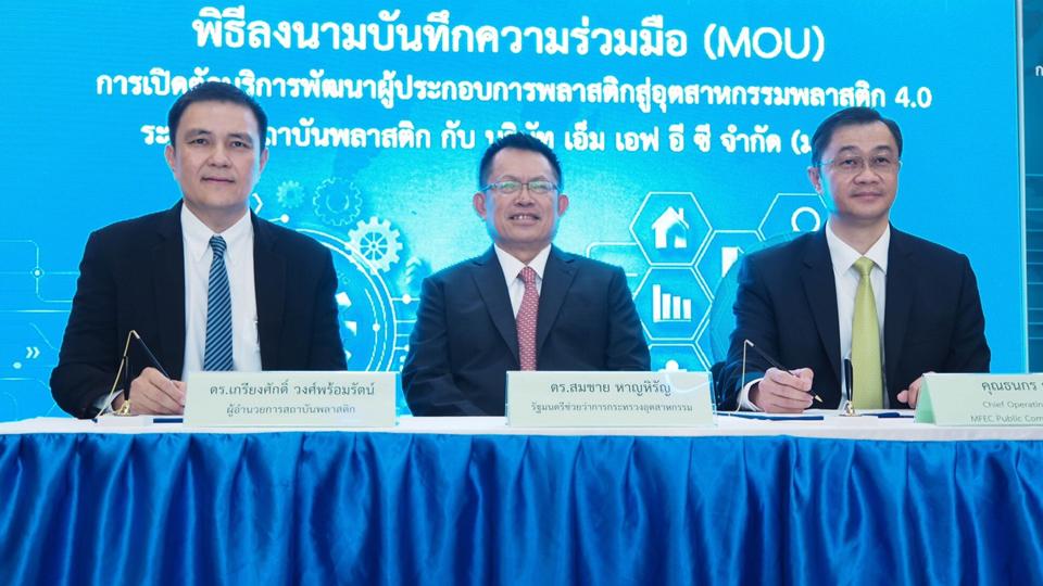 สถาบันพลาสติก จับมือ เอ็มเฟค นำ IoT ดันผู้ประกอบการไทยสู่อุตสาหกรรม 4.0