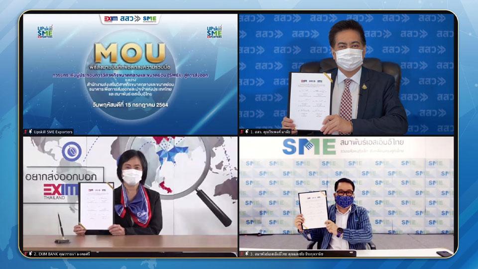 สสว.จับมือ EXIM BANK และสมาพันธ์เอสเอ็มอีไทย เสริมศักยภาพผู้ประกอบการ SME ก้าวสู่ตลาดส่งออก
