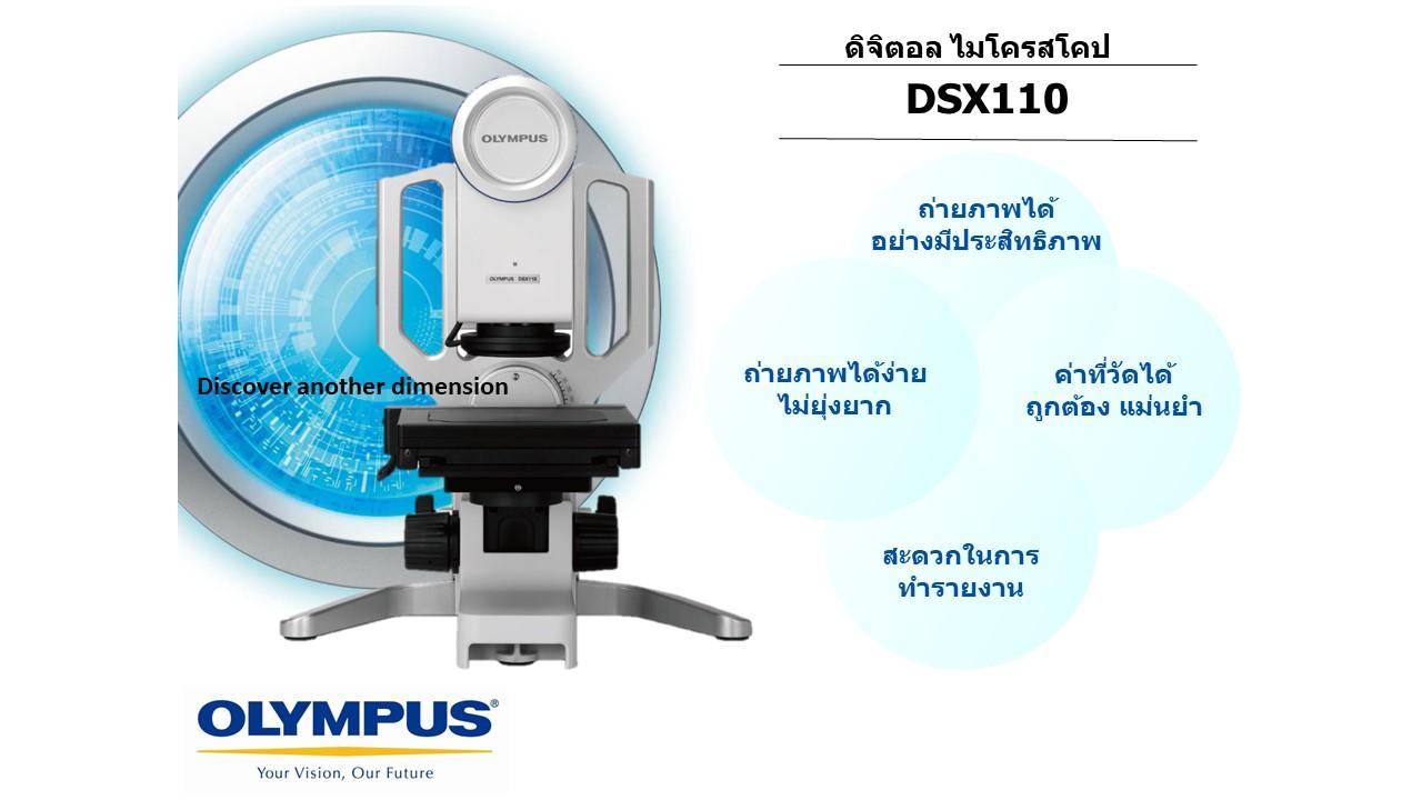 ไมโครสโคปแบบดิจิตอล OLYMPUS DSX110