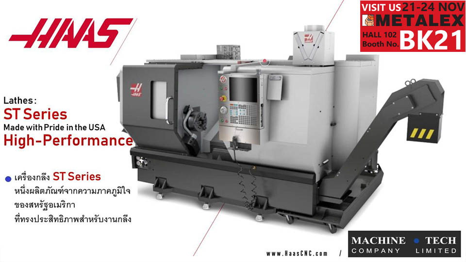 เครื่องกลึงโลหะ HAAS ST Series จากแมชชีนเทค