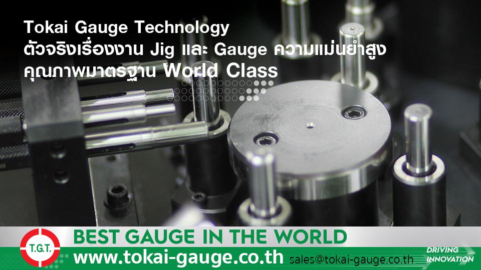 ออกแบบ Position Gauge มาตรฐาน World Class จาก Tokai Gauge Technology