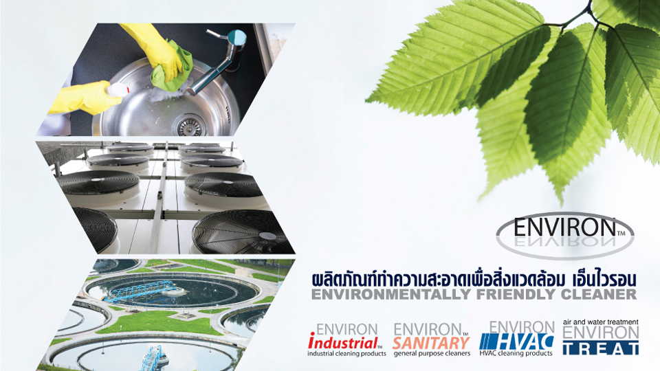 Environ Industrial 02 ผลิตภัณฑ์ทำความสะอาด น้ำยาล้างคราบน้ำมัน เพื่อสิ่งแวดล้อม เอ็นไวรอน (Environmentally Friendly Cleaner)
