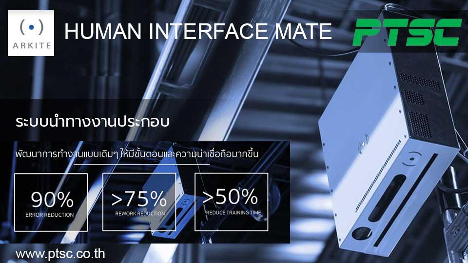 PTSC แนะนำ Arkite's Human Interface Mate ระบบนำทางงานประกอบ เปลี่ยนการทำงานเป็นดิจิตอล