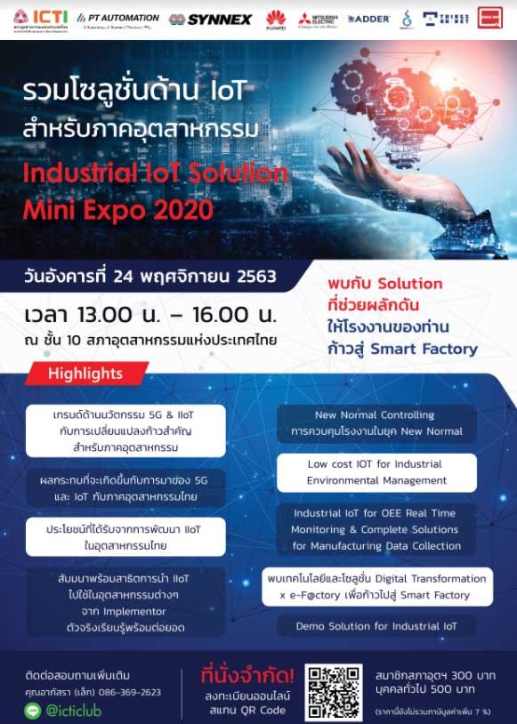 """Industrial IoT Solution Mini Expo 2020"""
