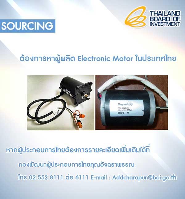 Sourcing หาผู้ผลิต Electronic Motor ในไทย