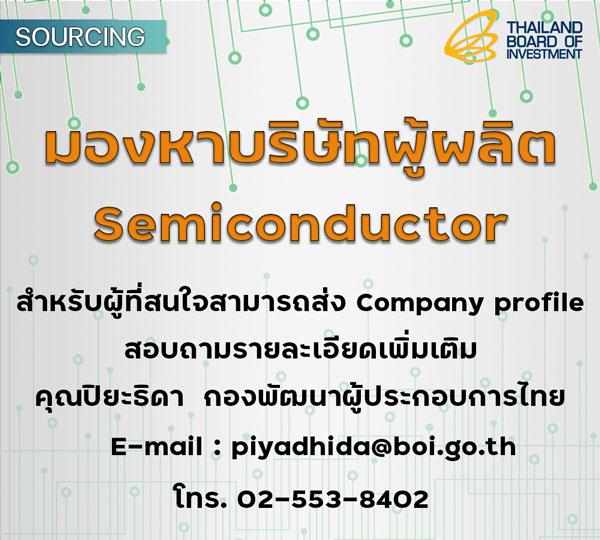 SOURCING หาบริษัทผู้ผลิตเซมิคอนดักเตอร์