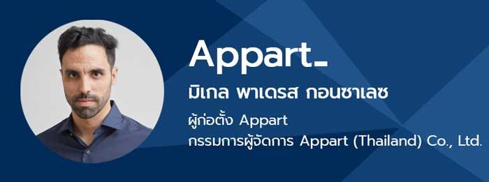 มิเกล พาเดรส กอนซาเลซ ผู้ก่อตั้ง Appart และกรรมการผู้จัดการ Appart (Thailand) Co., Ltd.