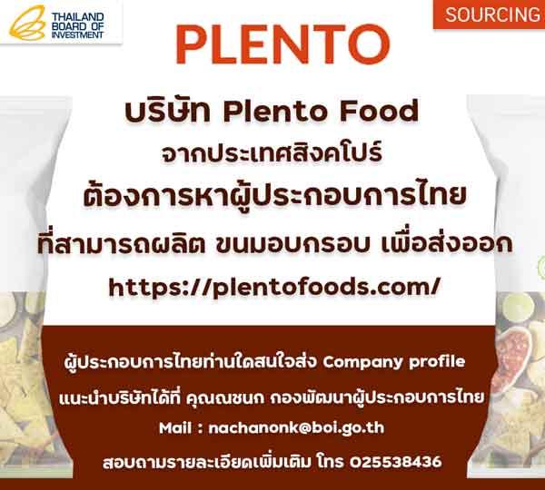 Sourcing บริษัท PLENTO Food จากสิงคโปร์ ต้องการหาผู้ผลิต 'ขนมอบกรอบ' เพื่อส่งออก