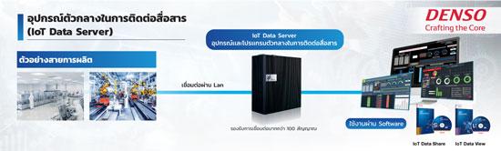สุมิพล เปิดตัว Visualization by IoT, Technimal Smart Box, Sight 2