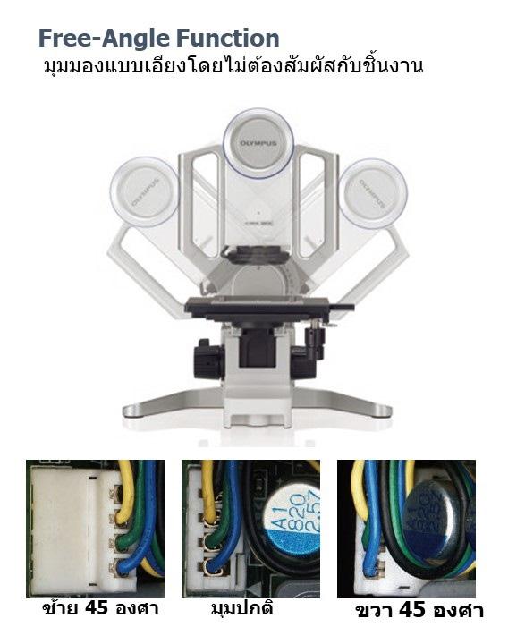 ไมโครสโคปแบบดิจิตอล OLYMPUS DSX110 Free-Angled Function